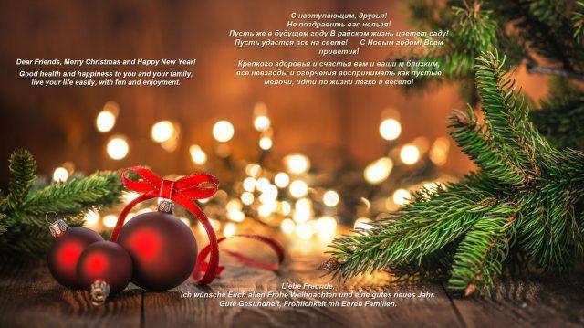 Merry Christmas – С наступающим, друзья – Frohe Weihnachten  !!!