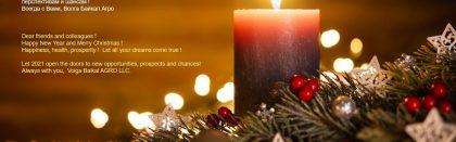 Volga Baikal AGRO wishing Season Greetings, Merry Christmas and Happy New Year !!!